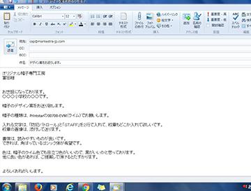 メールで本文に書く
