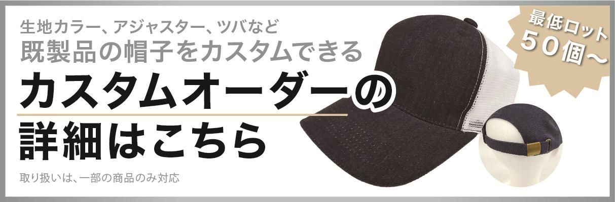 別注オーダー帽子制作の詳細はこちら