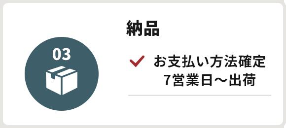 納品 お支払い方法確定/5営業日~出荷